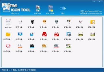 免费图标工具 2.1.6