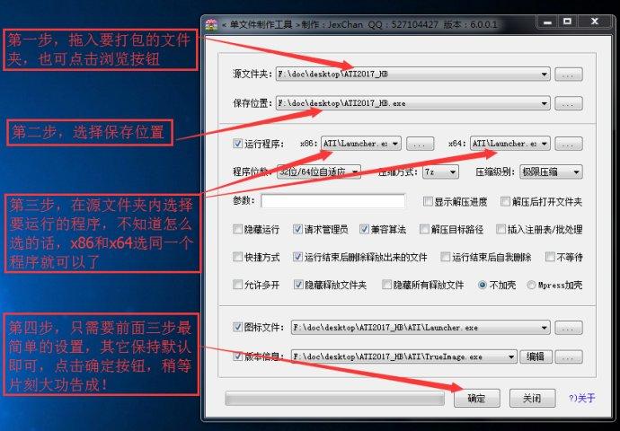 单文件制作程序