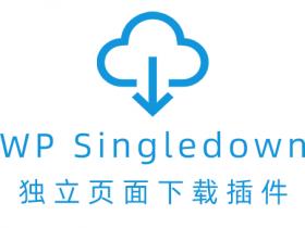 WP-Singledown独立下载页面插件