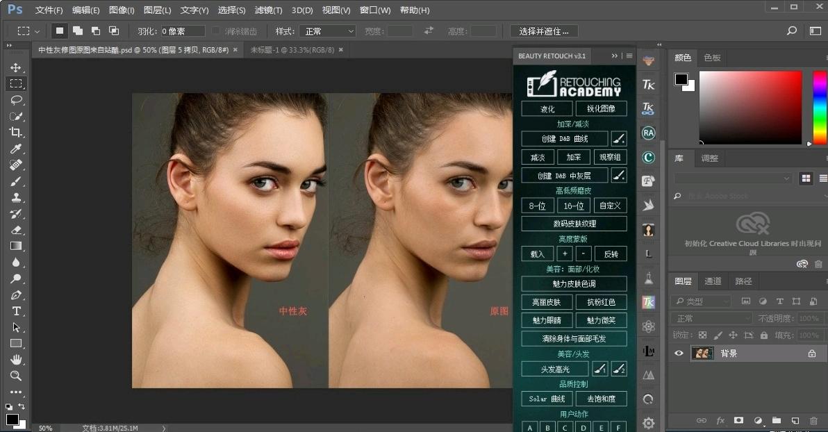 Photoshop 2020 茶末余香版