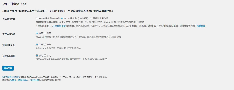 关于WordPress5.5.1没有中文语言包解决