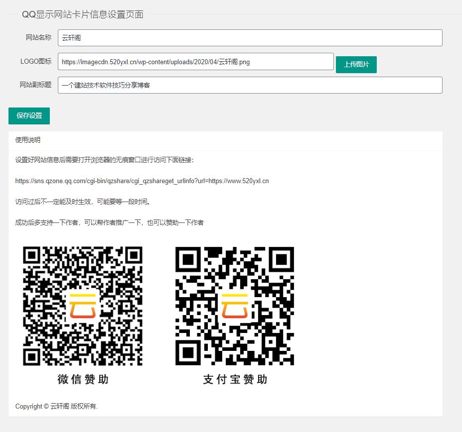 QQcard-QQ显示网站卡片信息辅助插件