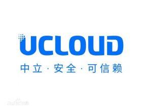 0元购买3个月UCloud云服务器