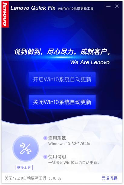 联想出品:关闭Win10自动更新v1.0.12