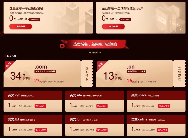 新网0元撸模板网站/企业邮箱