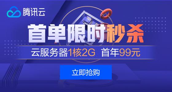 腾讯云每天限时抢购服务器1核2G99元一年