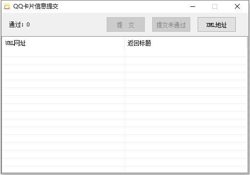 QQ卡片信息提交软件-QQ发链接强制显示卡片