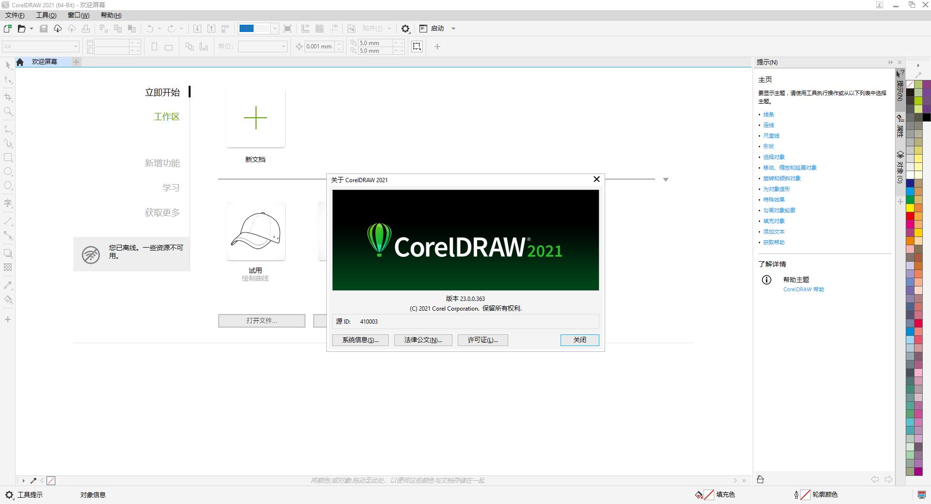 CorelDRAW 2021安装包及安装教程