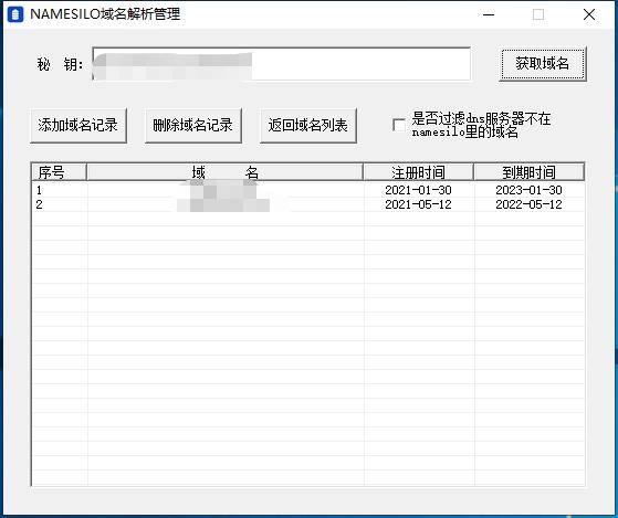 namesilo域名解析管理